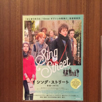 【diary】『シング・ストリート 未来へのうた』鑑賞(感想は後日)