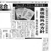 教育正常化への意欲はあるの?--福岡県議会文教委員会を傍聴して