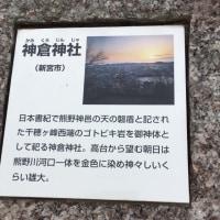 社員旅行 神倉神社
