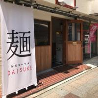 麺屋 DAISUKE ★ ご近所巡り