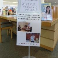 岡村選手の色紙を展示しています