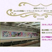 西武新宿駅ホームでファッションショー…ですか!?