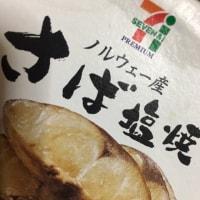 さば塩焼き (セブンイレブン&東京フード