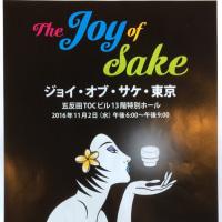 ジョイ・オブ・サケ・東京