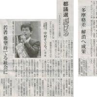 #akahata 都議選駆ける 「多摩格差」解消へ成果 八王子市 清水ひで子さん/若者 希望持てる社会に 西東京市 中村すぐるさん・・・今日の赤旗記事