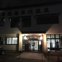 平川温泉(家族風呂)