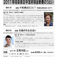 「2017年岐阜県日中友好協会新春のつどい」でお会いしましょう