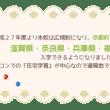京都美山高等学校 卒業率94%以上