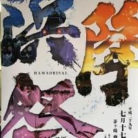 【再掲】『暁の祭典 茅ヶ崎海岸 浜降祭』のポスター まだ在庫があります