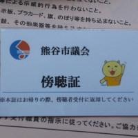 熊谷市議会を傍聴