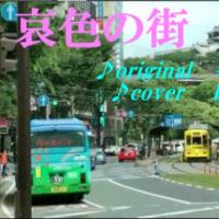 【新曲】 ♪・ 哀色の街 / 幸田和也// kazu宮本