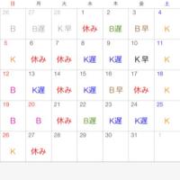 3月勤務表