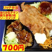 宅配弁当、仕出し弁当町田のキッチンあらかると リッチ弁当がおすすめですよ