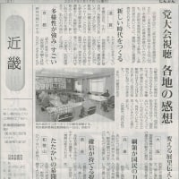 #akahata 党大会視聴 各地の感想/滋賀「新しい時代を作る」 京都「『多様性が強み』すごい」 大阪「変える展望伝えたい」・・今日の赤旗記事