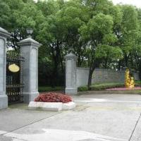 Hongqiao State Guest Hotel, ホンチャオ・ステート・ゲスト・ホテル・Shanghai, China