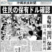 「沖縄戦後新聞」第1号から5号まで ご覧ください