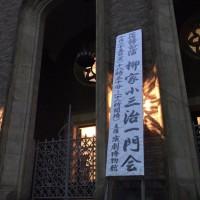 柳家小三治一門会@早稲田大学大隈講堂。 またまた抽選で当選してしまって、無料で小三治師匠の落語が聴けるのは、ラッキーです。しかも前から11番目の良席