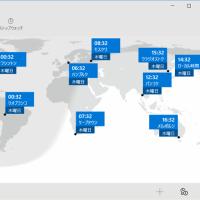 おやぢチップス (49) : Windows 10 の世界時計