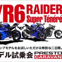2017 プレストニューモデル試乗車キャラバン 開催決定!(ヤマハ・YSP大分)