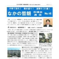 なかの哲朗市議会通信 No.④(平成28年3月議会報告号)