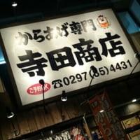 王さまの塩唐揚げは♪Ю―(^▽^o) ♪『寺田商店』
