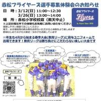 新入部員募集(2017.3.12(日)&26(日) @赤松小学校)