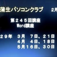 蒲生PC-17.2.21