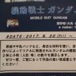 機動戦士 ガンダム展示中(^O^)