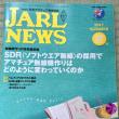 JARL NEWS夏号