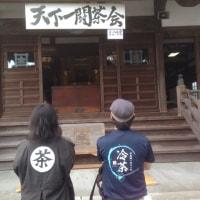 藤枝「第三回天下一闘茶会」