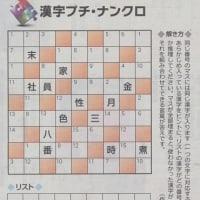 漢字プチ・ナンクロに挑戦