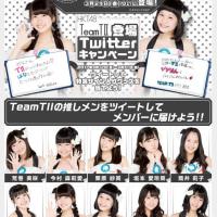 本日~AKB48音ゲーに、HKT48「バグっていいじゃん」&チームTIIメンバー初登場