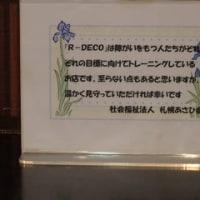 カフェギャラリー R-deco に行ってみた ―2016年10月24日は2カ所