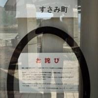 道の駅..イノブータンランド・すさみ