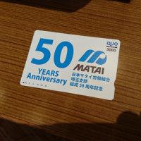 日本マタイ労働組合 埼玉支部 結成50周年行事