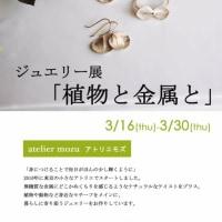 ジュエリー展 「植物と金属と」 アトリエモズ 3/16-3/30