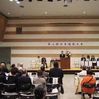 第3回日本短歌大会(横浜)に参加してきました