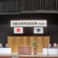 豊田市制66周年記念式典