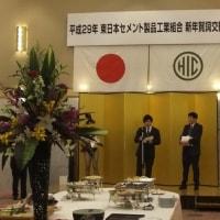 東日本セメント製品工業組合/平成29年賀詞交歓会