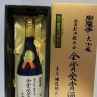 御慶事 大吟醸 金賞受賞酒720ML 茨城県古河市 青木酒造 古河の地酒