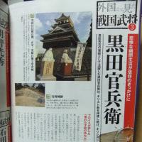 黒田官兵衛(如水)と別冊宝島