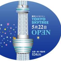 東京スカイツリーに落雷!…