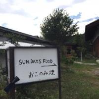 高根町 SUN.DAYS.FOOD(サンディズフード)でランチ