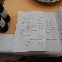 コートピア高洲自治会通信(平成29年01月15日)「浜友の会」が18時から開催されました。