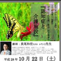 長尾先生の講演会