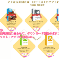 【X'Mas・年末年始超豪華キャンペーン2016~2017】DVDリッピングソフトMacX DVD Ripper Pro無料配布中!その他、20万円以上の超人気ソフト・アプリをプレゼントとしてお届け!