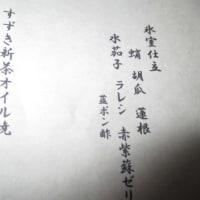 宮地嶽神社と花菖蒲