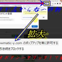 フォローマティックのポップアップダイアログがGoogleにブロック