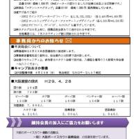 スカウト大阪5月号(316)来ました!