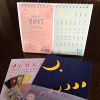 旧暦美人月ごよみ diary 2017年版ご案内
